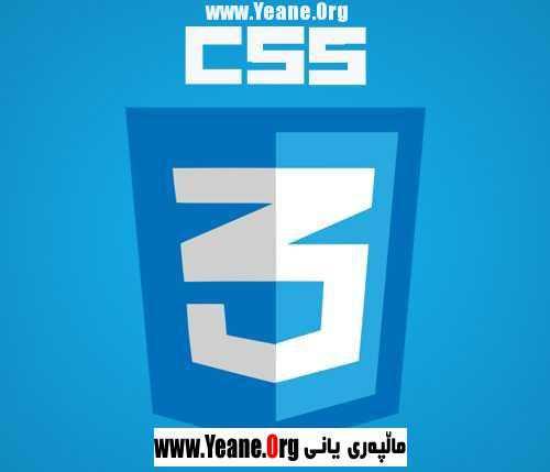 كیتب بۆ فیربوونی CSS