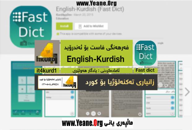 فەرهەنگی فاست :- English-Kurdish : بۆئەندرۆید