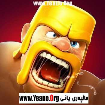 Clash of Clans Apk Unlimited Mod/Hack v7.1  یاری بۆ ئه‌ندرۆید