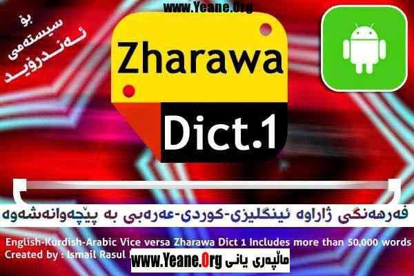 Zharawa Dictionary فەرهەنگی ژاراوە – بۆ سیستەمی ئەندرۆید