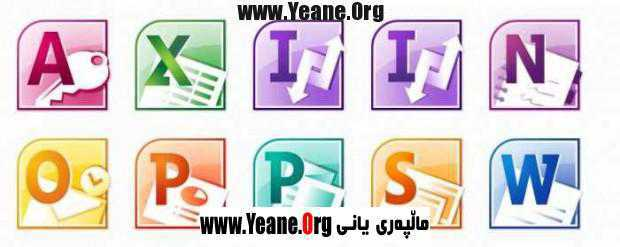 ئۆفیسى 2010 ئەکتیڤە و 500 فۆنتى Microsoft Office 2010 + actived