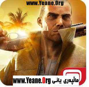 یاری بۆ ئه‌ندرۆید Gangstar Vegas v1.8.1a APK [MOD Money