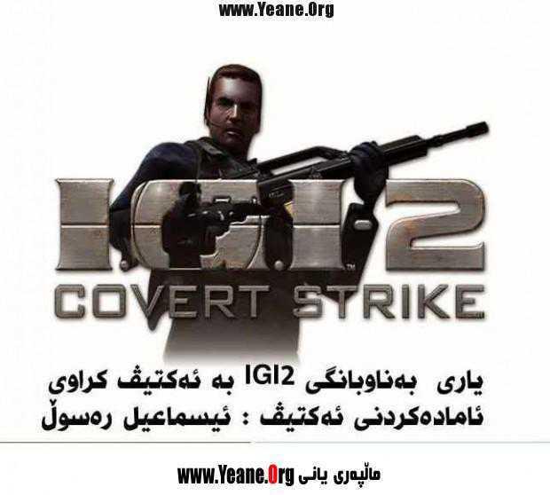 یاری بهناوبانگی  IGI 2 Covert Strike بۆ كۆمپیوتهر