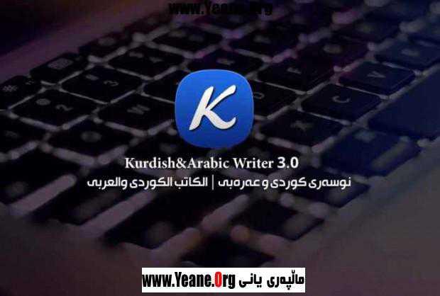 Kurdish &Arabic Writer – بهرنامهی نوسهری كوردی و عهرهبی