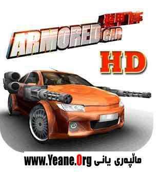 Armored Car HD v1.4.0 APK Data  یاری بۆ ئهندرۆید