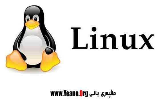 تهواوی زانیاری دهربارهی سیستهمی لینوكس  Linux OS