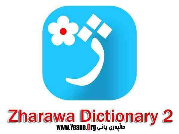 فەرهەنگی ژاراوە – بۆ سیستەمی ئەندرۆید 2 Zharawa Dictionary
