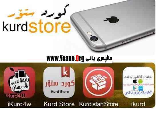 كورد ستۆر Kurd Store