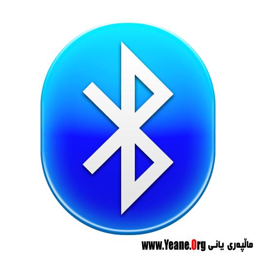 ئایفۆن و ئایپاد : چۆنیەتی دانانی Bluetooth بێ سيديا و بێ جهیلبرێك