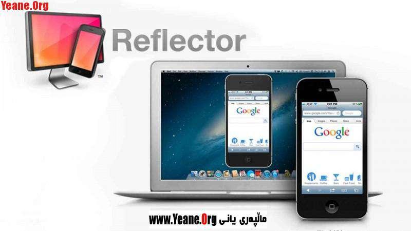بهرنـــامهی Reflector بهركاردێ بۆ دانانی شــاشهی ئایــفۆن لهسهر شاشهی كۆمپیوتهر