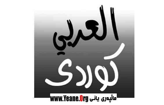 فه رهه نگی كوردی – عه ره بی قاموس عربي ـ كردي Kurdish Arabic Dictionary