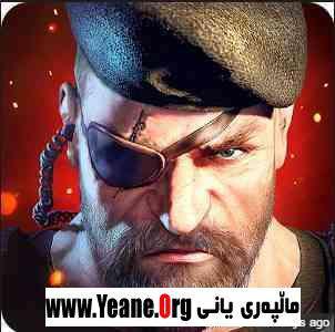Invasion: Online War Game Apk  یاری بۆ ئهندرۆید