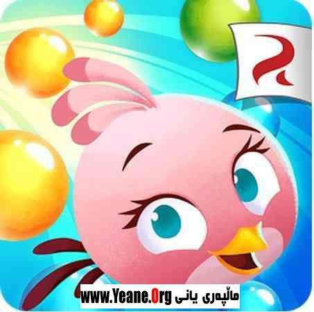 Angry Birds Stella POP v1.6.4 APK (Mod Free Shopping) یاری بۆ ئهندرۆید: یاریهكه مۆد كراوه