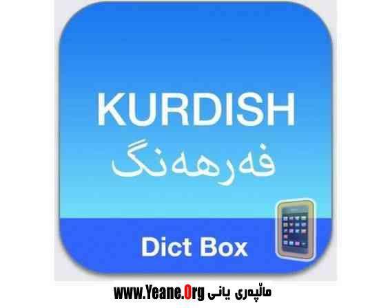 Kurdish English Dictionary Box + Translator / فهرههنگ: وەرگێڕانى ئينگليزى بۆ كوردى
