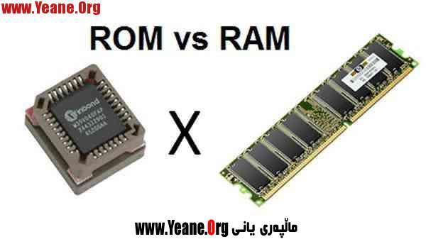 (ROM) و (RAM) چیه ؟ و جیاوازیان چیه ؟