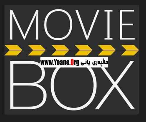 Movie Box بهرنامه بۆ ئایفۆن و ئایپاد  بێ سيديا