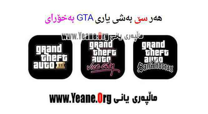 GTA-Game-Yeane