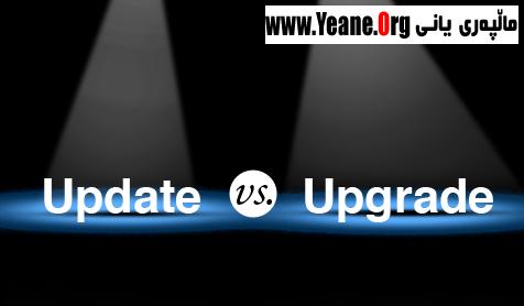 جیاوازی نێوان Update و Upgrade