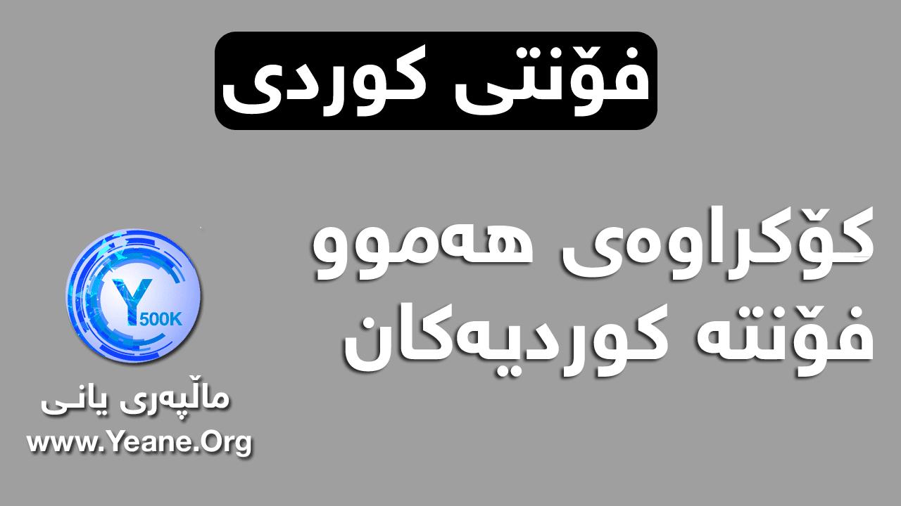 داگرتنی ههموو فۆنته كوردیهكان و عهرهبی Ali + UniKurd + Rebaz + UniQAIDAR