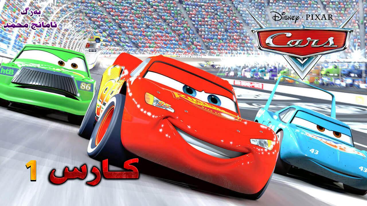 فیلم كارتۆنی دۆبلاژكراوی كوردی Cars (2006) 1 and 2