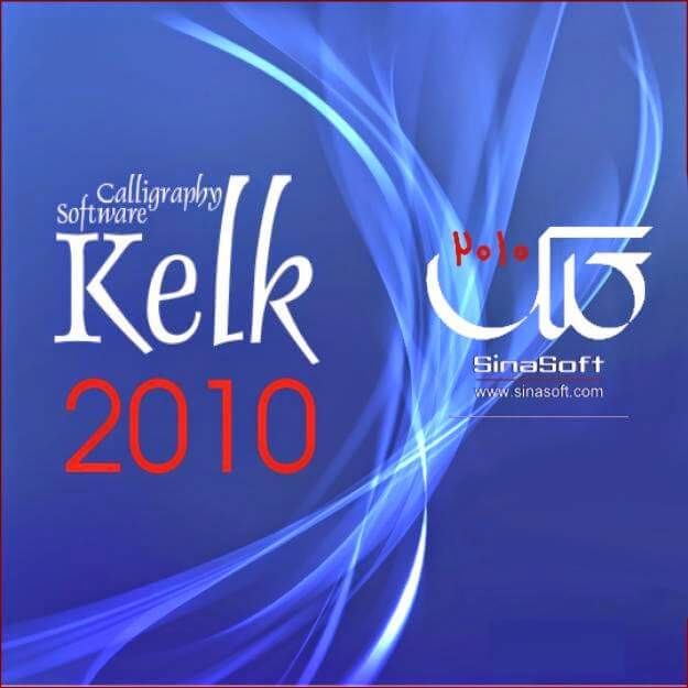 Image result for kelk 2010