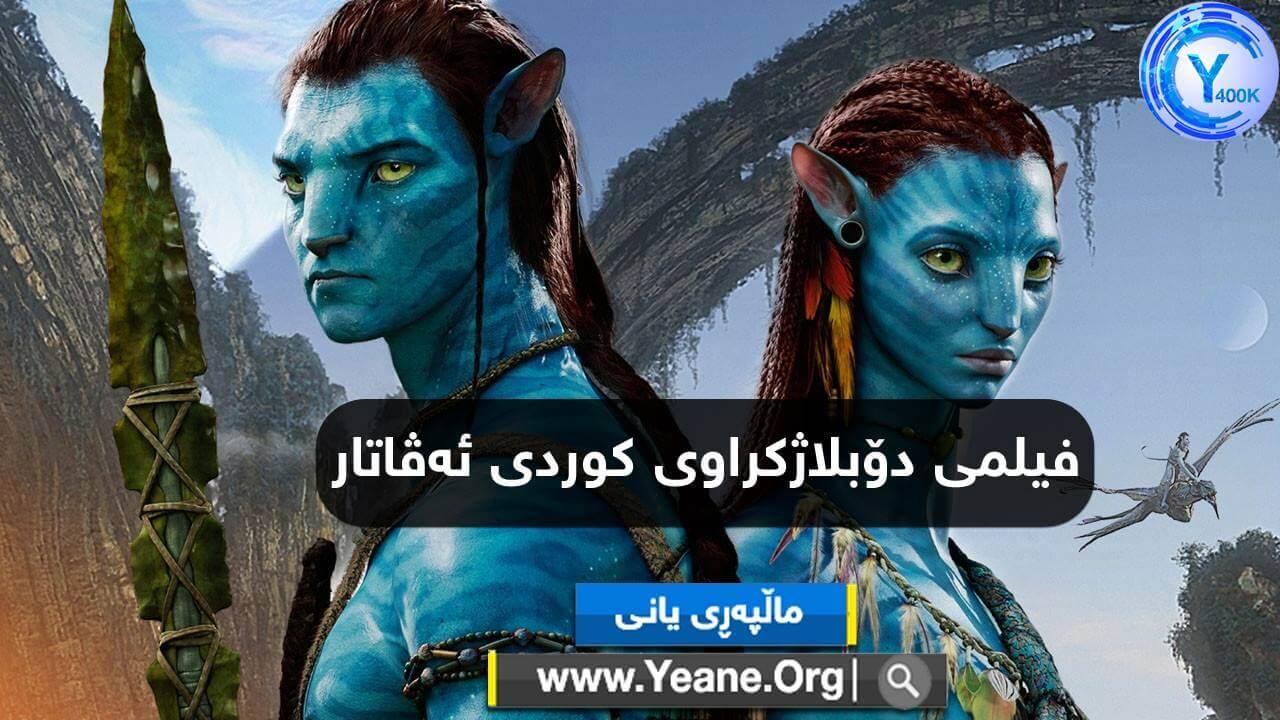 فیلمی دۆبلاژكراوی كوردی ئهڤاتار Avatar (2009)