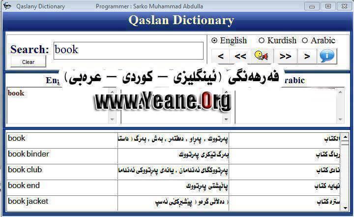 قاموسی ئینگلیزی – كوردی – عرهبی Qaslan Dictionary فهرههنگی قهسلان