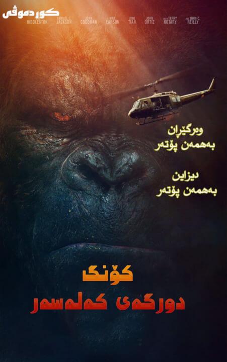 فيلمى ژێرنوسکراوی کوردی Kong: Skull Island 2017