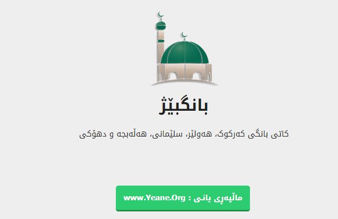 بهرنامهی بانگبێژ 3.1 بۆ زانینی كاتی بانگی شارهكانی كوردستان : ئهندرۆید + iOS + كۆمپیوتهر