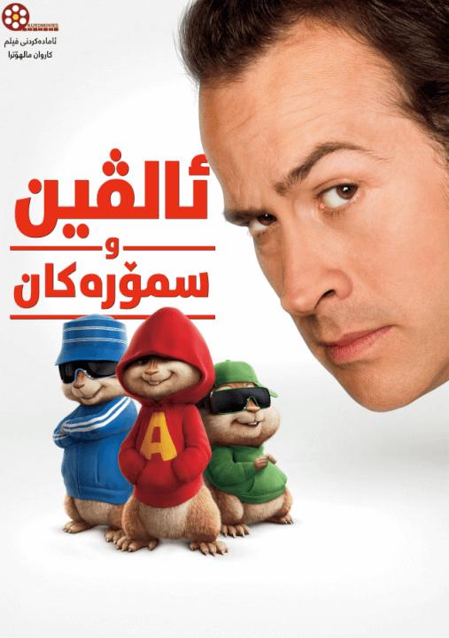 فیلمی دۆبلاژكراوی كوردی  فیلمی دۆبلاژی كوردی Alvin and the Chipmunks (2007)
