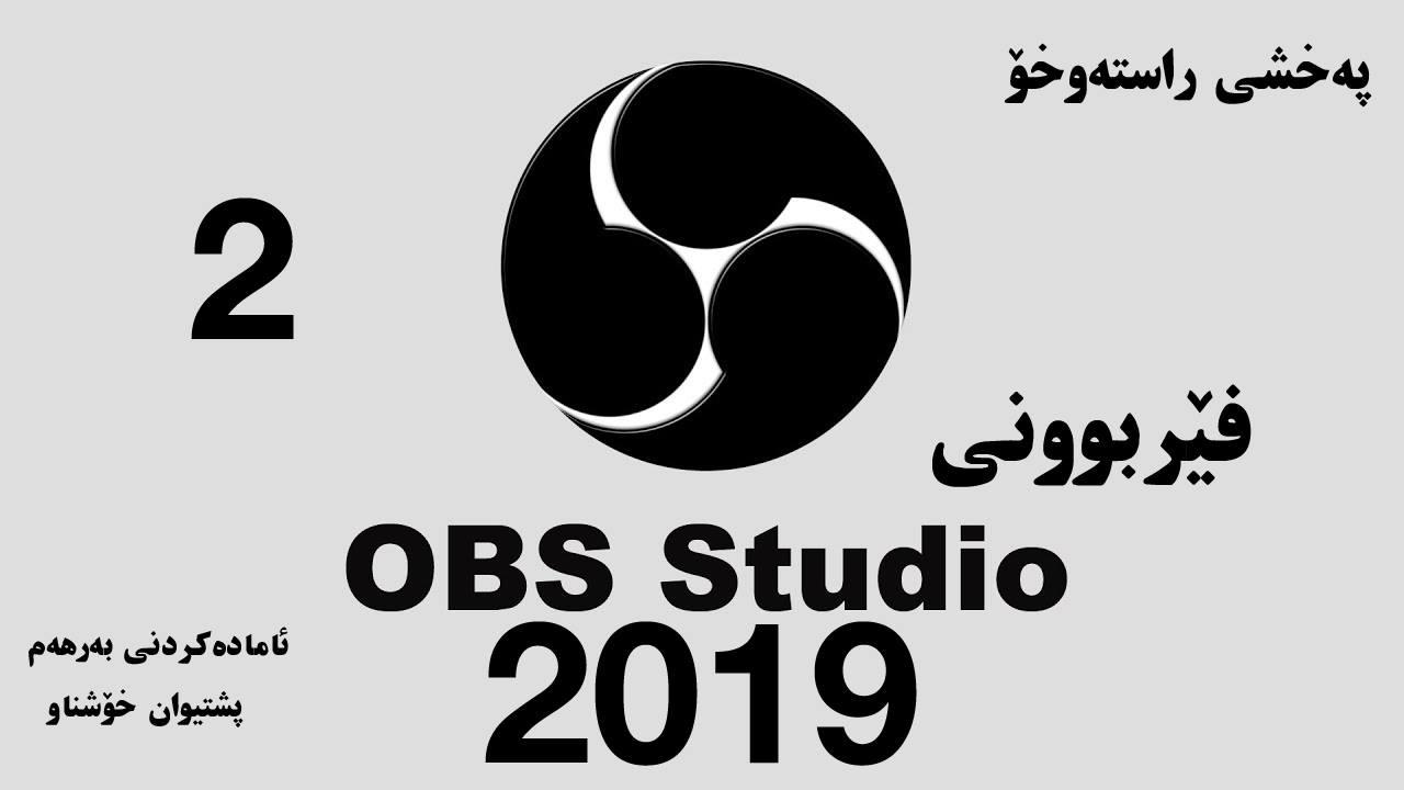 فێربوونیOBS studio به كوردی 2019 وانهی 2
