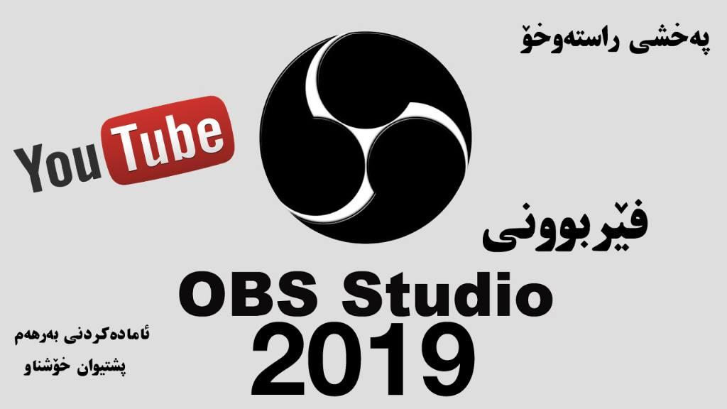 فێربوونیobs studio به كوردی 2019 وانهی 3 كردنهوهی پهخشی یوتوب
