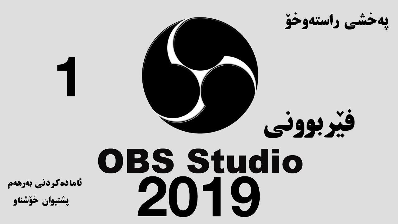 فێربوونیobs studio به كوردی 2019 وانهی 1