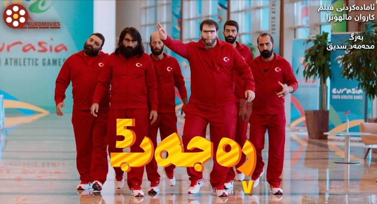 فیلمی کۆمیدی دۆبلاژکراوی کوردی (رەجەب 5) Rajab 5 Ba Kurdi 2017