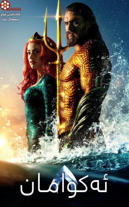 فیلمی دۆبلاژكراوی كوردی  فیلمی دۆبلاژی كوردی Aquaman (2018)