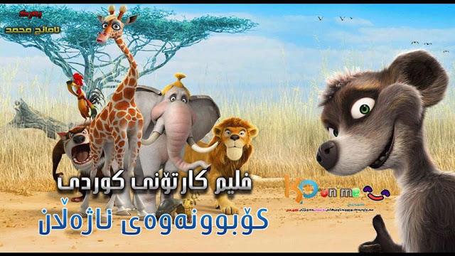 Animals United.2010