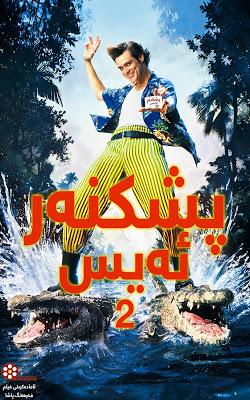 فیلمی دۆبلاژكراوی كوردی  Ace Ventura: When Nature Calls 1995