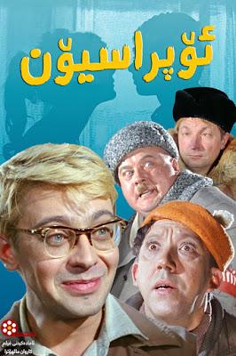فیلمی دۆبلاژكراوی كوردی  Operation 'Y' & Other Shurik's Adventures (1965)