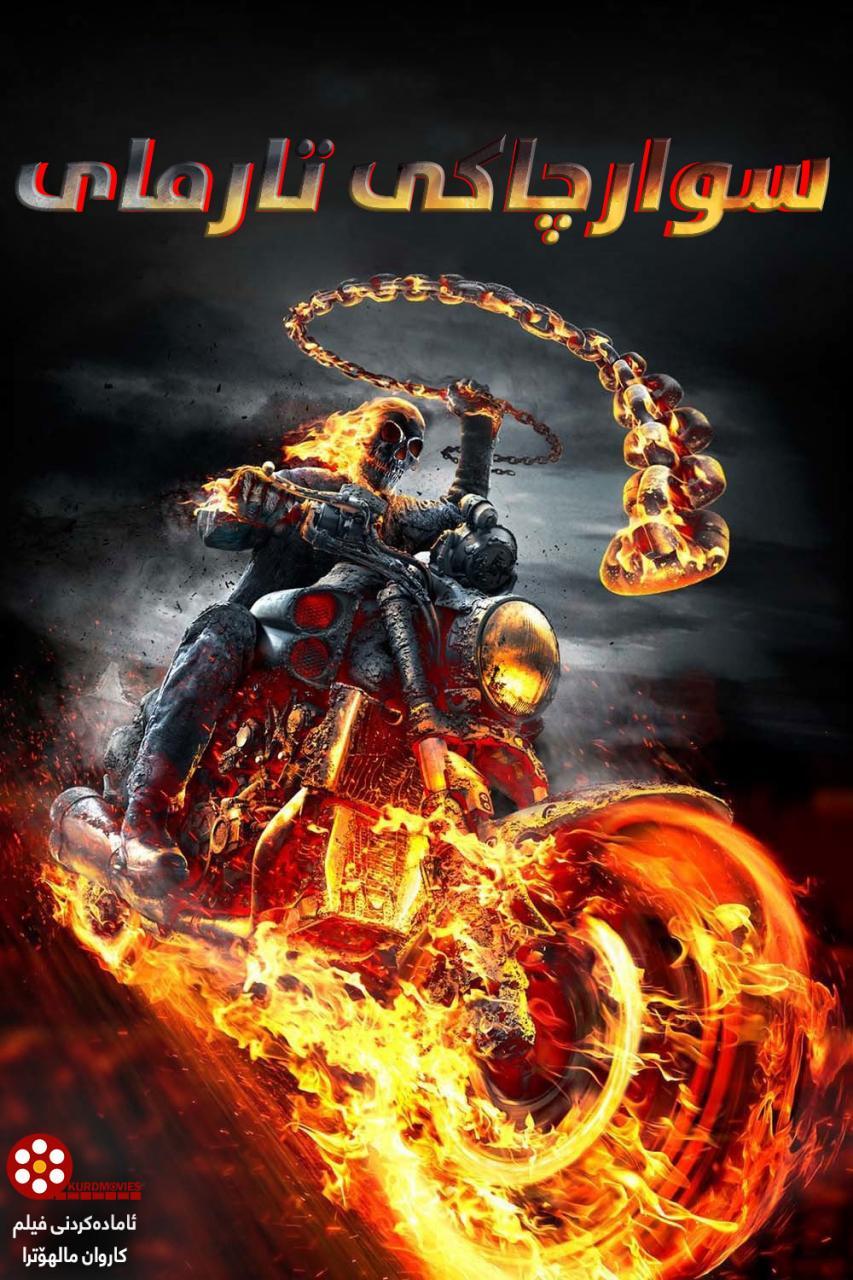 فیلمی دۆبلاژكراوی كوردی  فیلمی دۆبلاژی كوردی Ghost Rider: Spirit of Vengeance (2011)