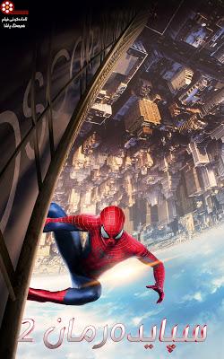 فیلمی دۆبلاژكراوی كوردی  The Amazing Spider-Man 2 – 2014