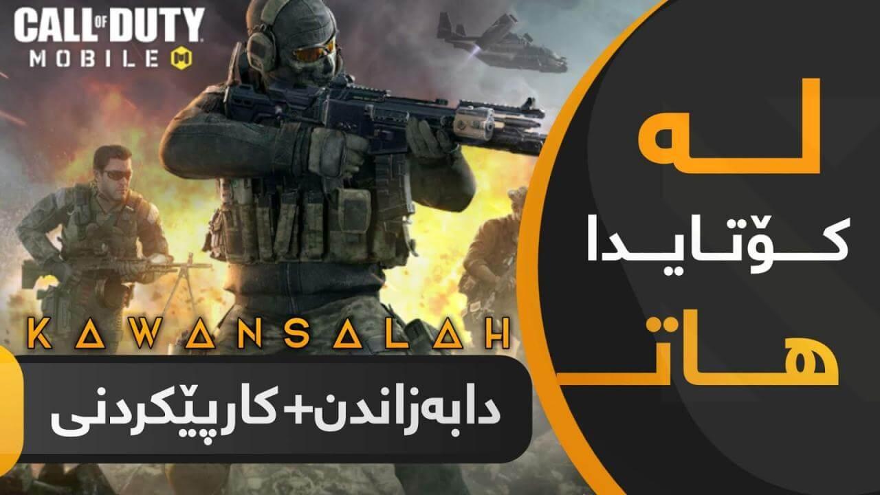 لهكۆتایی دا .دابهزاندنی یاری Call Of Duty Mobile + ئیشپێكردنی