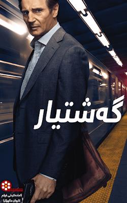 فیلمی دۆبلاژكراوی كوردی  The Commuter (2018)