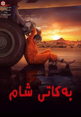 فیلمی دۆبلاژكراوی كوردی  Be Vaghte Sham (2018)