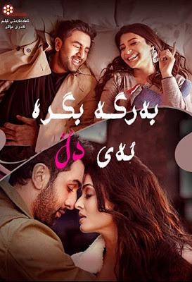 فیلمی دۆبلاژكراوی كوردی  Ae Dil Hai Mushkil (2016)