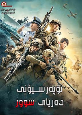 فیلمی دۆبلاژكراوی كوردی  Operation Red Sea (2018)