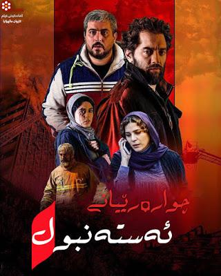 فیلمی دۆبلاژكراوی كوردی  Istanbul Junction (2018)