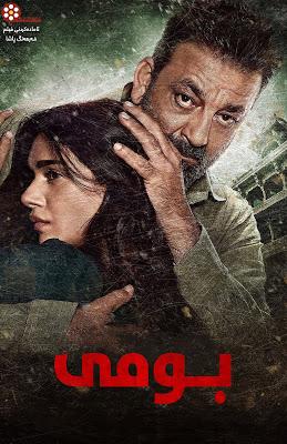 فیلمی دۆبلاژكراوی كوردی  Bhoomi 2017
