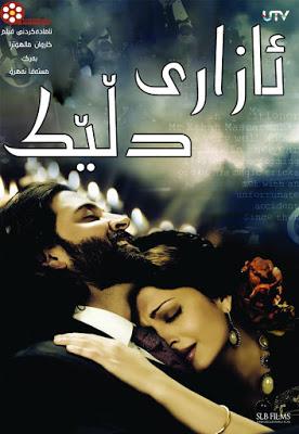 فیلمی دۆبلاژكراوی كوردی  Guzaarish (2010)