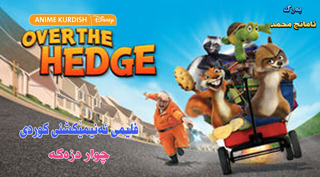 over the hedge.2006