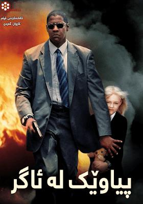 فیلمی دۆبلاژكراوی كوردی  Man on Fire (2004)